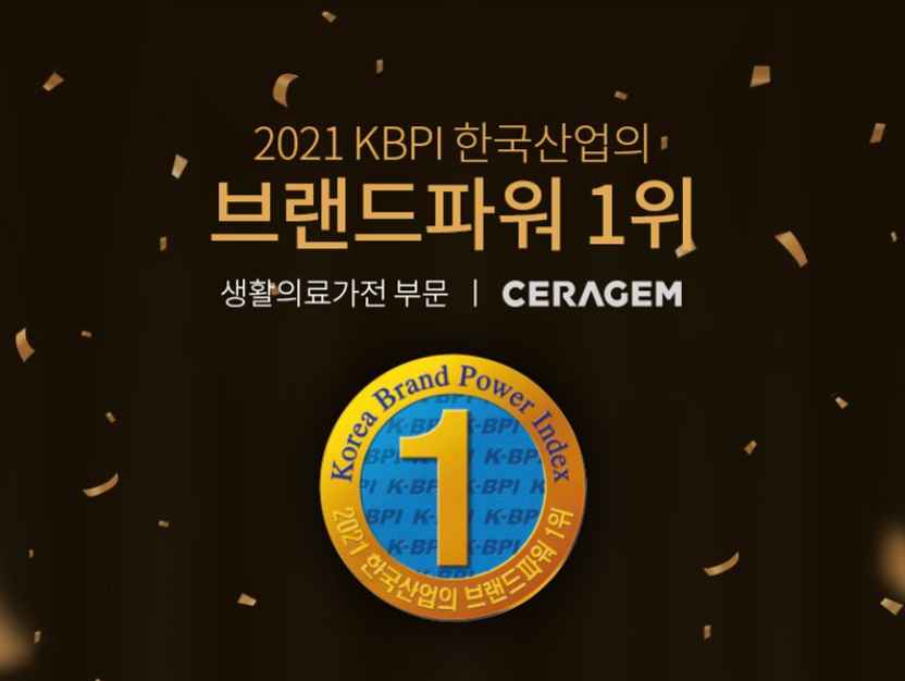 ✨ Ceragem, Brand Power nr. 1 în industria coreeană 2021 ✨